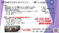 ズイフトスタジオ ワイズトライン  8月スケジュール - ショップイベントの案内 シルベストサイクル