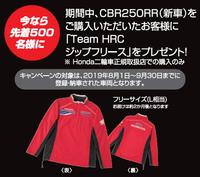 HRC ジップフリース プレゼント - バイクの横輪