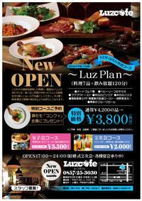 Luzcafe New OPEN - 裏LUZ