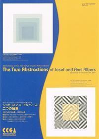 ジョセフ&アニ・アルバース、二つの抽象 - Art Museum Flyer Collection