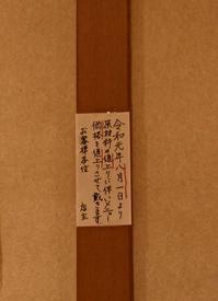 お値段アップしたそうです!(1907再訪)──「神田まつや 吉祥寺店」 - Welcome to Koro's Garden!