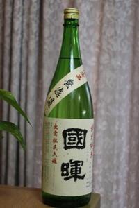 國暉酒造「國暉限定品」特別純米無濾過 - やっぱポン酒でしょ!!(日本酒カタログ)