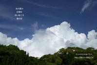入道雲 - 日々の欠片を紡ぐ日々