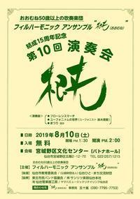 【宣伝】フィルハーモニック・アンサンブル「概」第10回演奏会のお知らせ - 吹奏楽酒場「宝島。」の日々