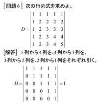 行列式を解く<7>問題6、問題7 - 齊藤数学教室「算数オリンピックの旅」を始めませんか?