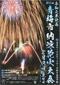 青梅花火大会2019 -     イカワメガネ店                     0120-653-123                           東京都青梅市東青梅2-11-19<P有>