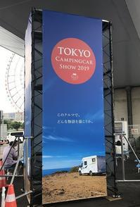 東京ビッグサイト&ヴィーナスフォート('ω') - ほっこりしましょ。。