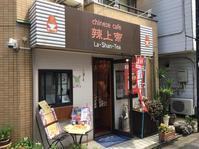 chinesecafe辣上帝La・Shan・Tea@豪徳寺 - 食いたいときに、食いたいもんを、食いたいだけ!