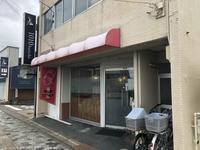 たいようノスタルジックな洋食屋さん!松阪市新町 - 楽食人「Shin」の遊食案内
