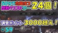 【MHW】50分で危険度3歴戦クエスト24個‼獲得調査ポイント3000越え! - ゲーム、アプリ攻略+ブログ小説