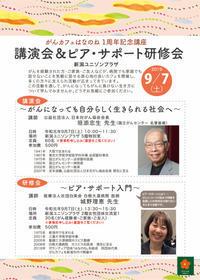 はなのね一周年記念講座【垣添忠生先生をお招きします】 - はなのね