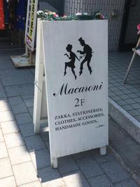 macaroniさん〜姫路の雑貨屋さん - 素敵なモノみつけた~☆