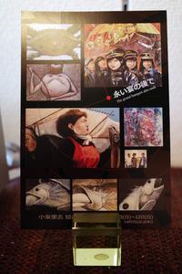 彼はいったい何者だ・・・小泉里志絵画展ギャラリーやまぼうし - Yoshi-A の写真の楽しみ