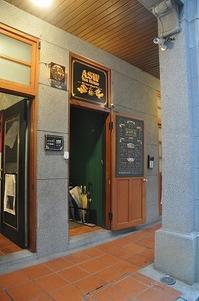 『ASW TEA HOUSE』台湾・台北 - a&kashの時間。