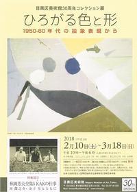 ひろがる色と形1950-60年代の抽象表現から - Art Museum Flyer Collection