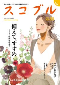 スコブルvol.31 cover備えて、すすめ - まゆみん MAYUMIN Illustration Arts