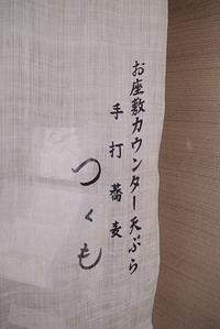 つくも@山形 - HANA☆楽