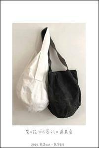 冨沢恭子さんの白いバッグ - 布とお茶を巡る旅