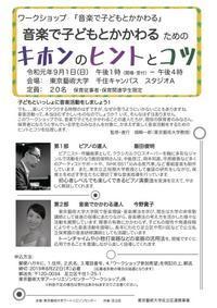 ワークショップ『音楽で子どもとかかわる』を開催します - 東京藝大 アートリエゾンセンター ALC  Blog