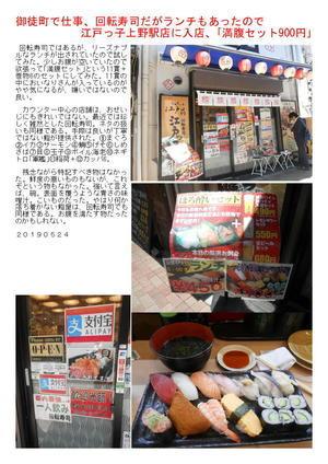 御徒町で仕事、回転寿司だがランチもあったので江戸っ子に入店「満腹セット900円」