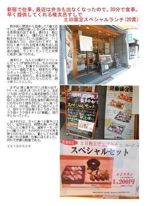 新宿で仕事、最近は弁当も出なくなったので、30分で食事。早く提供してくれる権太呂すしで土日限定スペシャルランチ(20貫)
