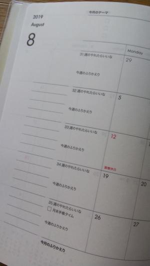 190818 第33週の手帳タイムをとろう! - さとうめぐみのハッピー手帳セラピー