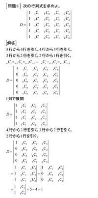 行列式を解く<8>問題8,問題9 - 齊藤数学教室「算数オリンピックの旅」を始めませんか?