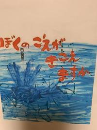 川崎宮前市民館「小学生夏休み平和講座」 - Swimmy日記