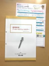 5月30日(木) はアドバンスコースの講演でした - 木更津のありしま矯正歯科*院長のブログです