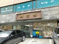 チョンダムドンの美味しい店「冷麺」編 - 今日も食べようキムチっ子クラブ (料理研究家 結城奈佳の韓国料理教室)
