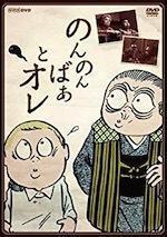 『のんのんばあとオレ』(1)、(2)(ドラマ) - 竹林軒出張所