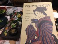 PROPAGATIONEdition 7打ち上げ - BCL再入門