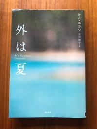 海辺の本棚『外は夏』 - 海の古書店