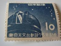 天文台の古切手 - 見知らぬ世界に想いを馳せ
