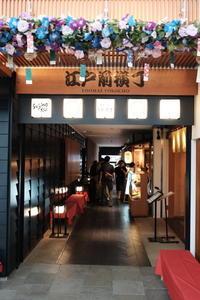 江戸前横丁 / X70 - minamiazabu de 散歩