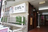 豚丼のお店(ながい江古田) - ぐうたらせいかつ2