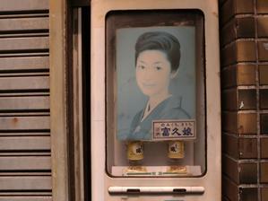 レトロな自販機 -