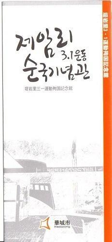 三・一独立運動百周年 スタディツァ-(5) - 徳山ダム建設中止を求める会事務局長ブログ