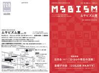 「ムサビズム展part Ⅱ」に「写 真 帖」を展示いたします - ST-M2 Blog
