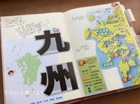 旅のしおりinスタンプ帳とアルバム作りの材料 - てのひら書びより