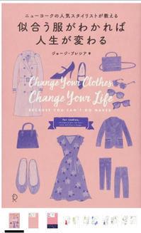 何を着るかで人生は変わる - 愛する暮らし。