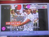 祝ゴルフ全英女子オープン優勝渋野日向子選手42年ぶりの快挙 - 散策とグルメの記録
