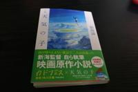 読書「小説版天気の子」 - 物書きkumaさんの創作日和