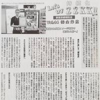 メガネの上からかけれる金栄堂オリジナル;新・偏光レンズ搭載Fact(ファクト)オーバーグラス - 金栄堂公式ブログ TAKEO's Opt-WORLD