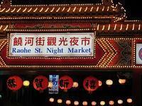 饒河街観光夜市へ・・・。 - a&kashの時間。