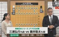 将棋日本シリーズJTプロ公式戦AbemaTVで独占中継! - 一歩一歩!振り返れば、人生はらせん階段