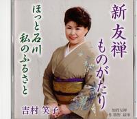 藤外美子さんがCD『新友禅ものがたり』寄贈 - 若宮新町会ブログ