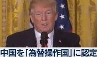 中国が「為替操作国」に指定される報復合戦で世界の株価乱高下へ - 世界の政治経済