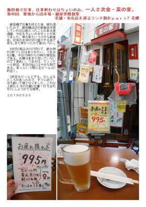 飯田橋で仕事、仕事終わりはちょいのみ。一人2次会・菜の家。 第40回 築地から旧市場・銀座界隈散策 老舗・有名店を巡るランチ散歩part7 花蝶
