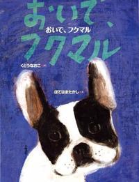 犬がやってきた - 絵本だまり